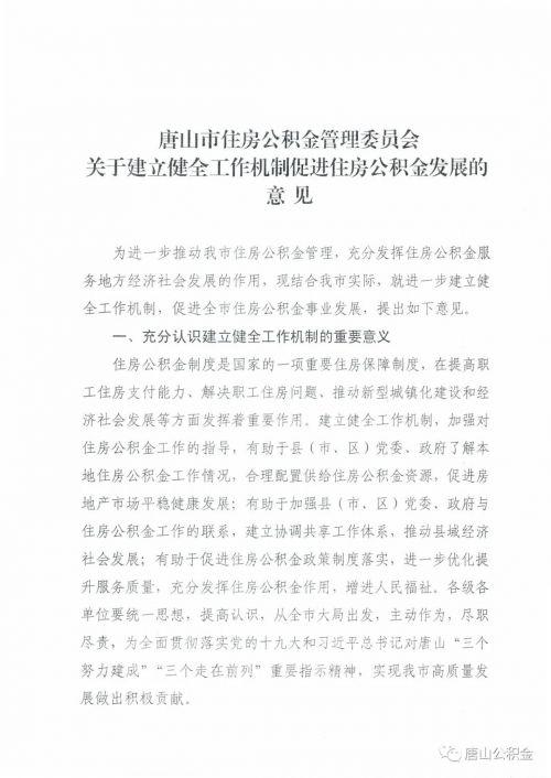唐山:对房企变相阻截、拒绝缴存职工操纵公积金贷款走为开展专项执法