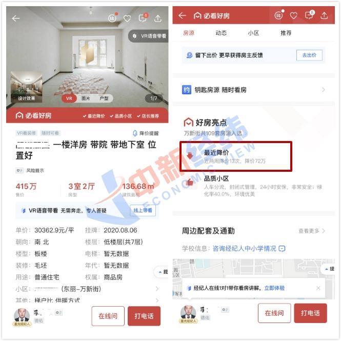 天津房价进入下降通道:1平米降5000元、两周降价72万