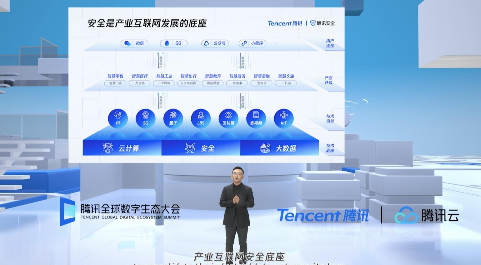腾讯副总裁丁珂:新基建加速中国上云速度 云安全已成为安全主战场