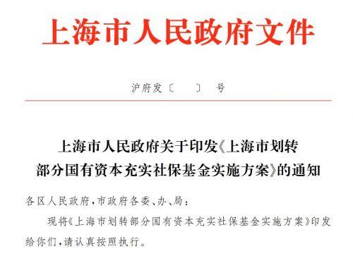 上海国资划转社保方案出炉:比例为企业国有股权10%