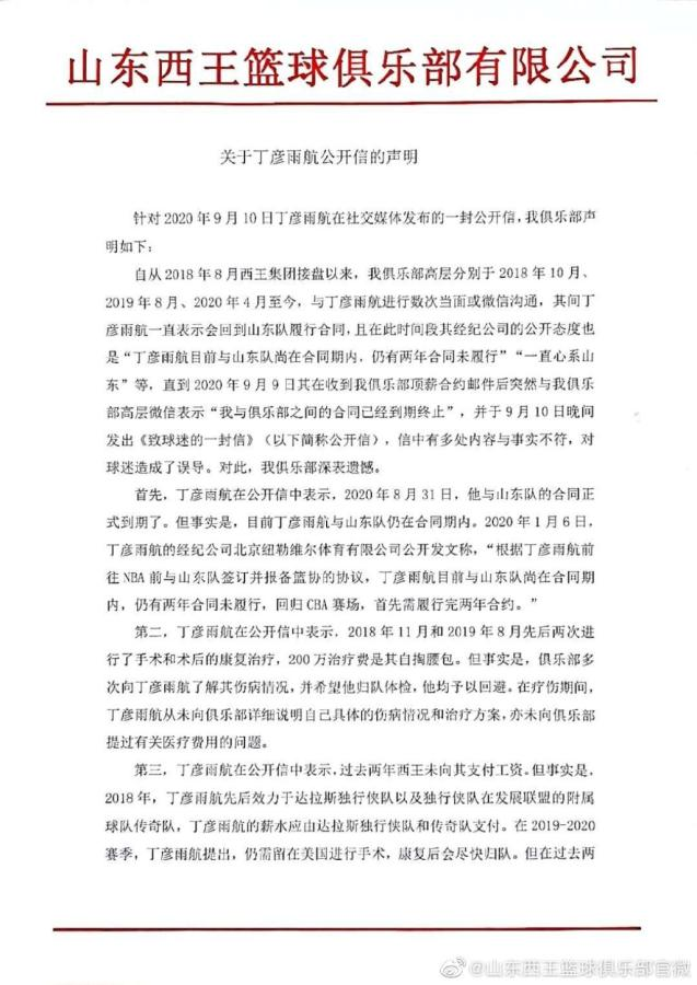山东男篮回应丁彦雨航:公开信多处内容与事实不符