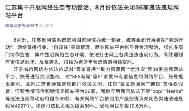 江苏8月份依法关闭36家违法违规网站平台