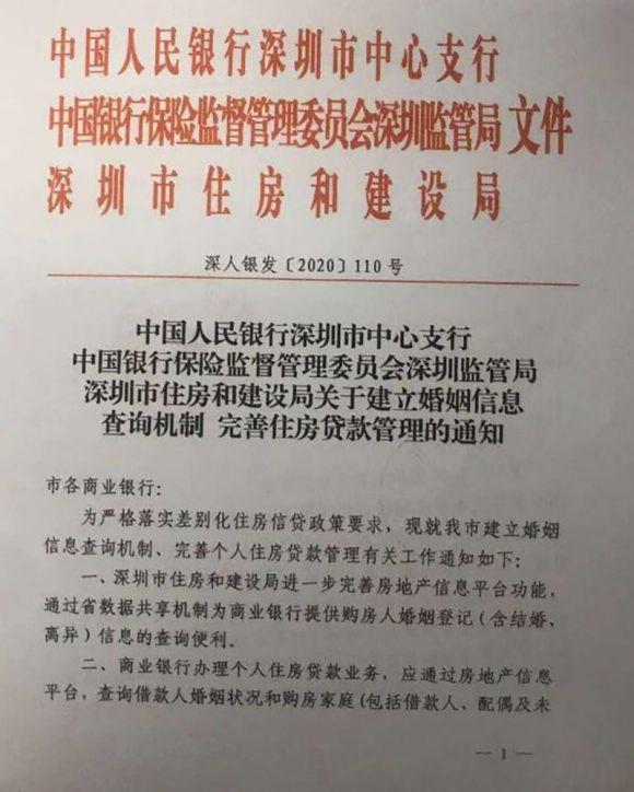 """深圳婚姻信息将与住房贷款联网?""""假离婚炒房""""或无处遁形"""
