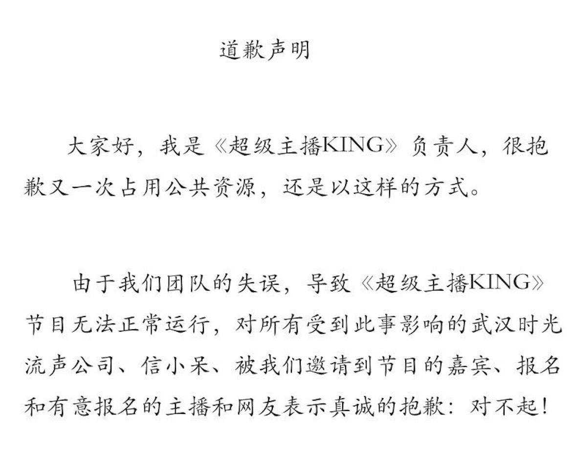 """""""锦鲤""""信小呆翻车背后:流量导师开公司 几千元就能买微博蓝V"""