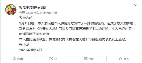 粉笔网张小龙道歉:系酒后失言 曾被曝发布多条出格言论