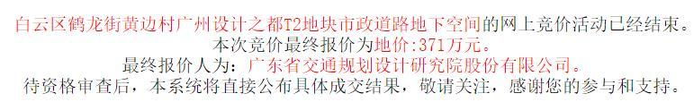 广东交通规划设计院371万元竞得广州白云区1宗地下停车用地