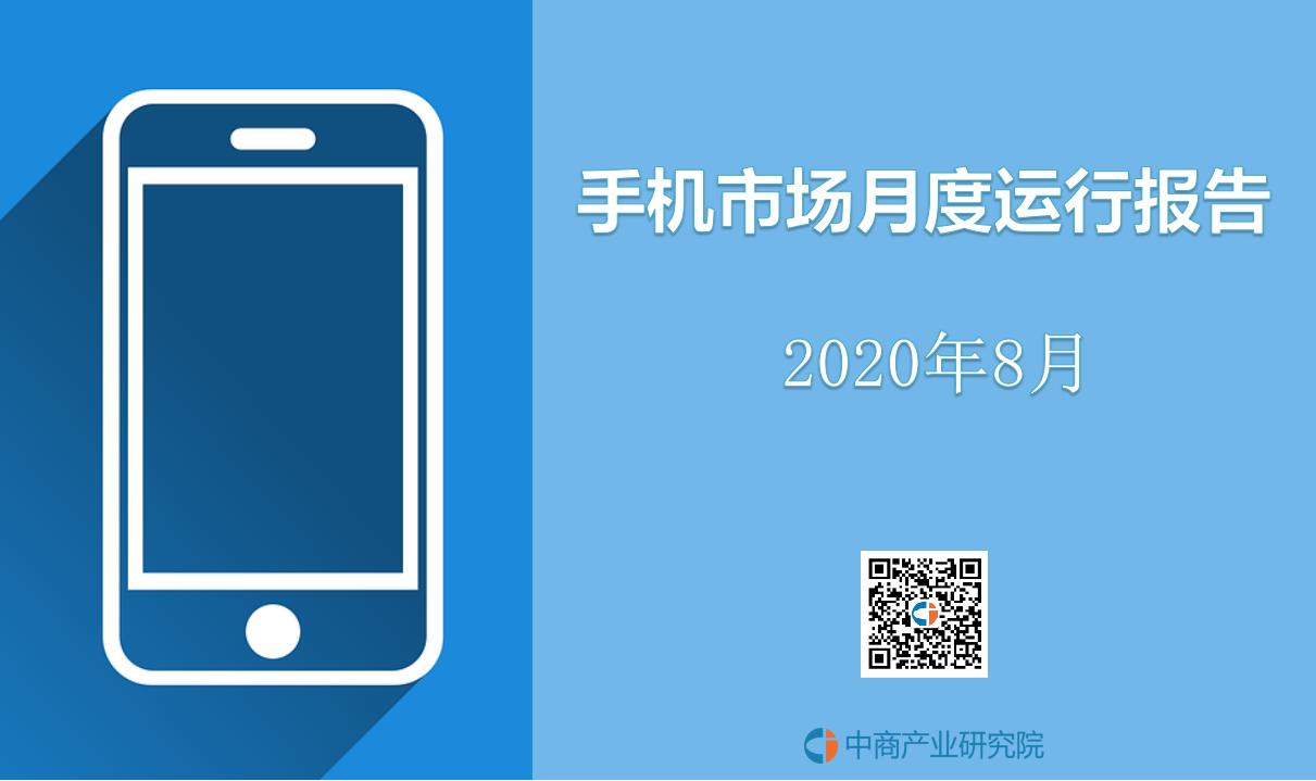 2020年8月中国手机市场月度运行报告(完整版)