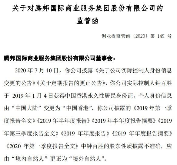 上半年营收骤降超9成 信披存瑕疵收监管函:腾邦国际内忧外患问题不断