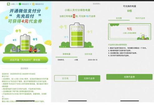 """微信支付分携手小绿人充电推出""""先充后付""""优惠活动"""
