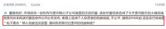 """基金重仓股长春高新猝然跌停_只因一份流传的""""交流纪要""""?"""
