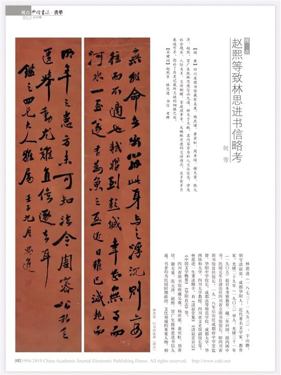 四川省图失窃文物15年后险被二度拍卖 四川省图:拍品已撤拍
