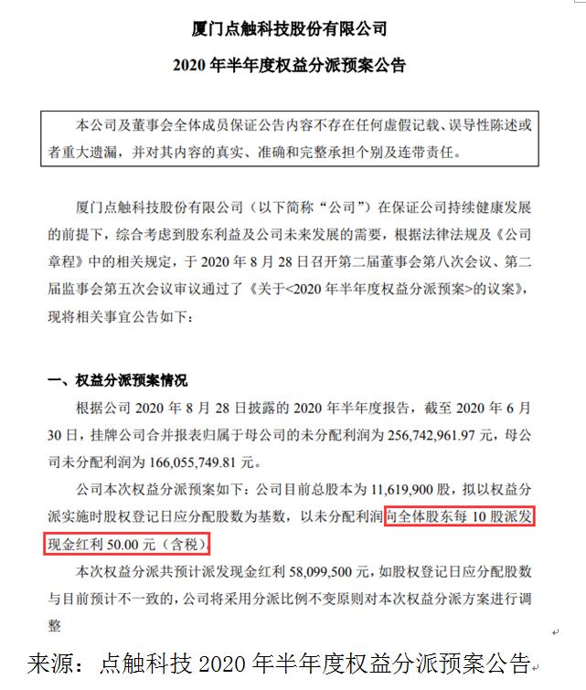 """498家新三板公司中期拟""""真金白银""""回报投资者 最""""豪""""公司每10股派50元!"""