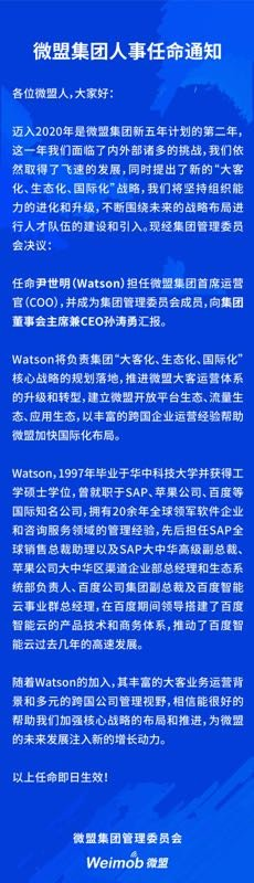 原百度智能云总经理尹世明加入微盟任职COO