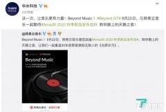 华米科技智能手表搭载网易云音乐,9月22日正式发布