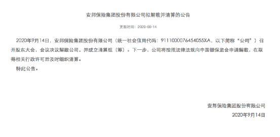 安邦保险集团和安邦财产保险也宣布解散