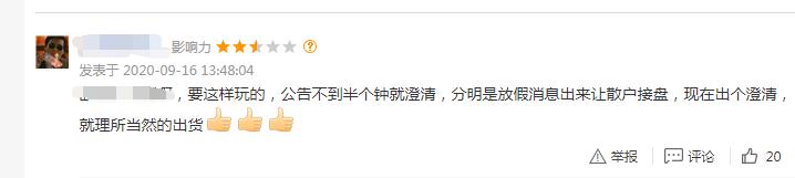 """30亿""""假消息""""突袭!公司忙澄清 上演""""过山车""""行情 600亿牛股发生了什么?"""