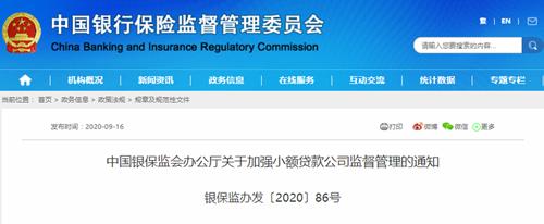 """加强对9074小额贷款公司的监管。""""失去""""的公司直接吊销他们的执照"""