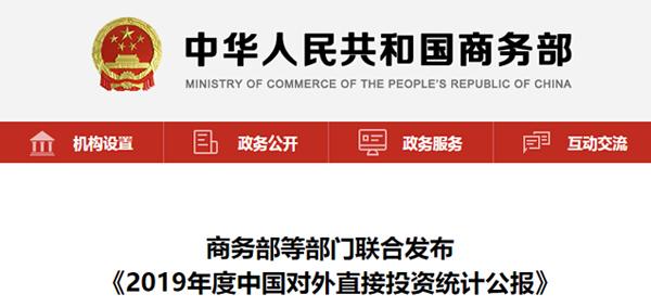 商务部:2019年,中国对外直接投资流量排名世界第二,保持世界第三