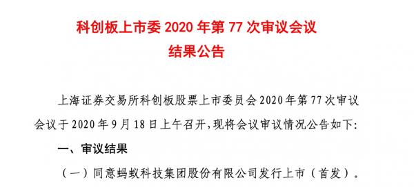 多轮询问,229页回复,会后25天,上交所同意申请蚂蚁上市