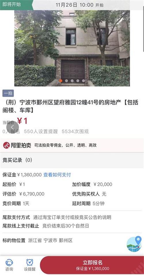 宁波估价679万元别墅1元起拍 房主曾涉1.6亿元非法吸收公众存款罪