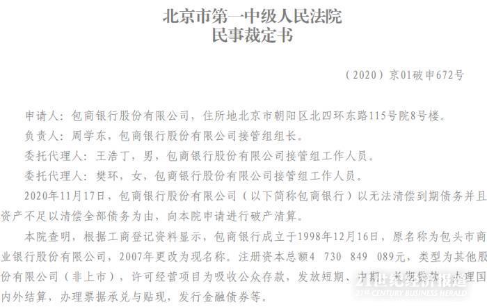 包商银行破产倒计时:北京市一中院裁定受理破产清算