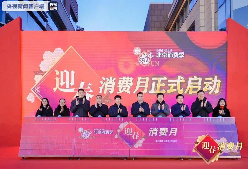 北京消费季升级开启春节消费月