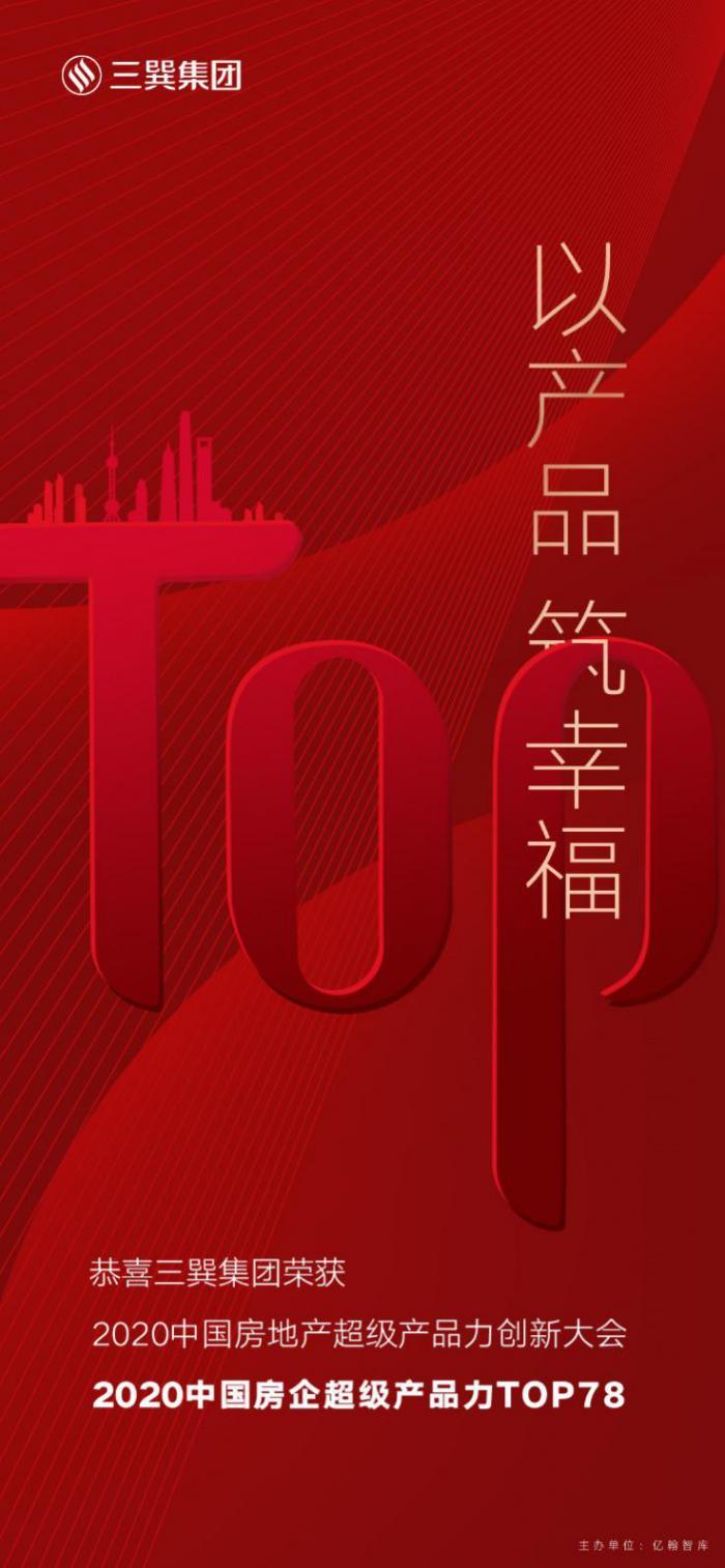 2020中国房地产超级产品力大会发布 三巽集团位列TOP78