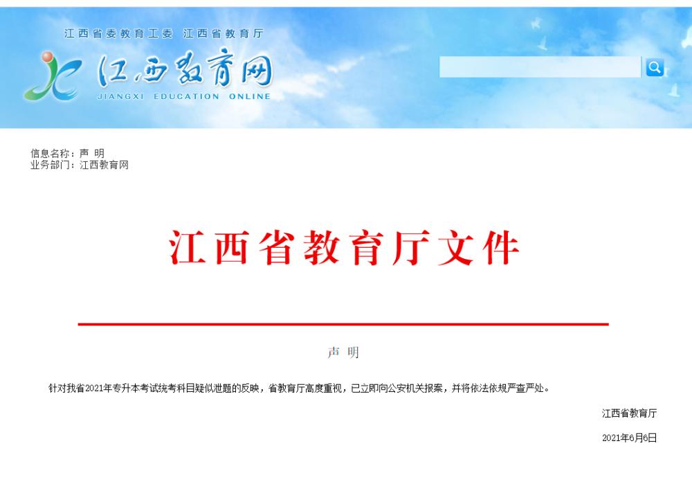 江西高考涉嫌漏题省教育厅声明:已举报