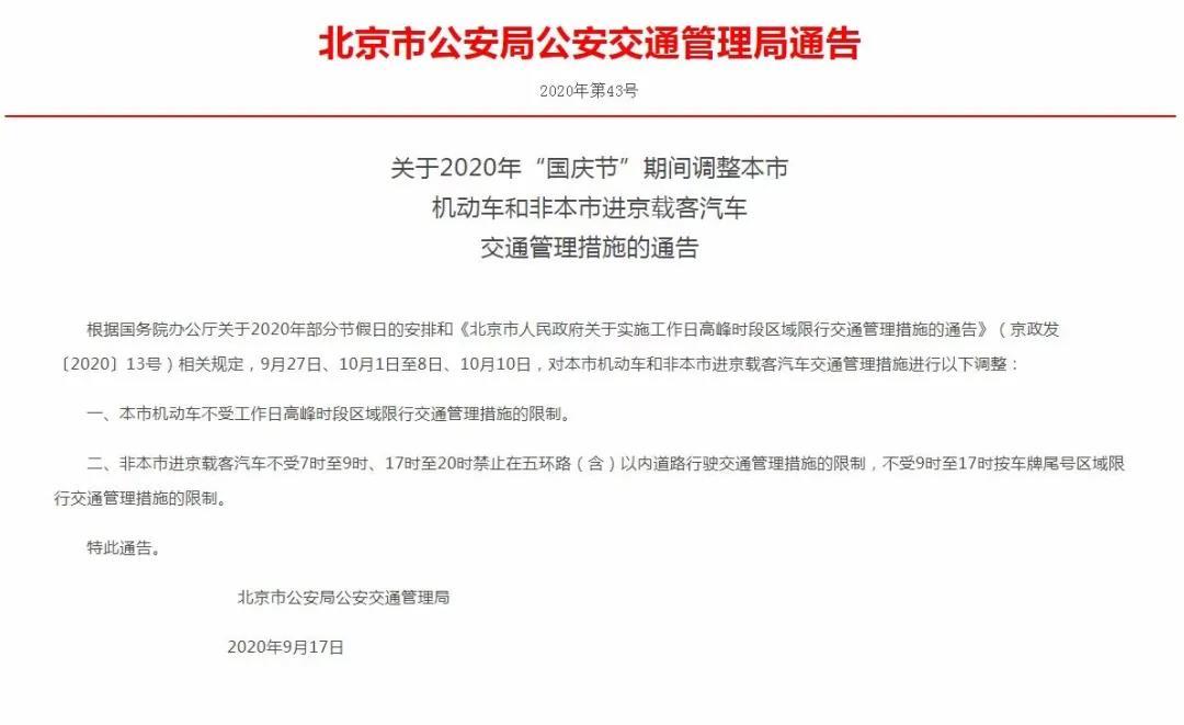 国庆期间 北京机动车交通管理措施有调整!