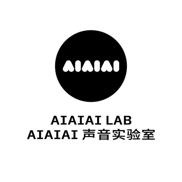 丹麦AIAIAI携手网易放刺成立战略联盟 助力中国电音人才发展