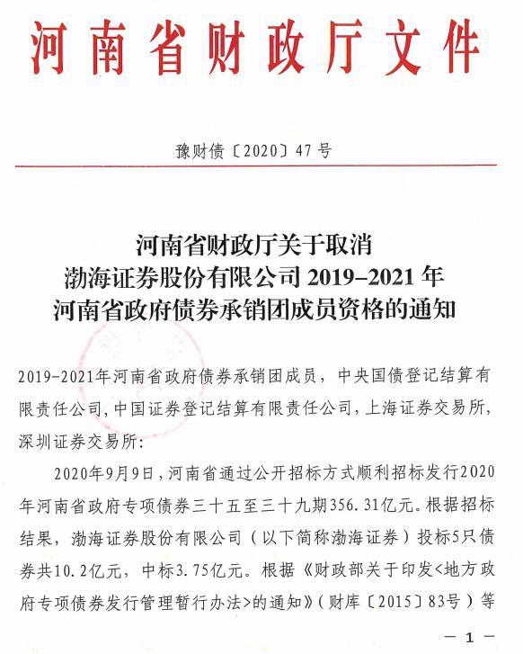 严重违约 渤海证券被取消河南省政府债券承销团成员资格