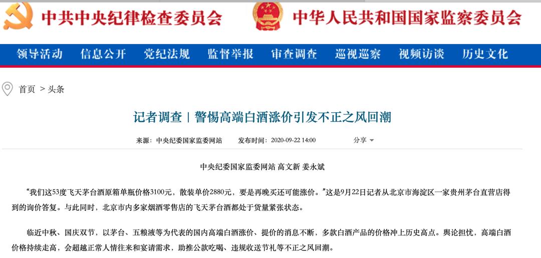 中纪委突然发文:警惕高端白酒涨价引发不正之风回潮!什么信号?