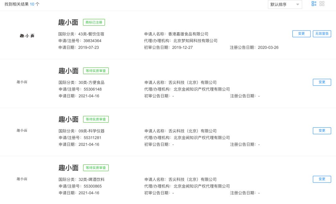 """华信平台注册累计达25亿 瑞幸咖啡陆正耀第三次被强制执行!发力""""趣小面""""要背水一战"""