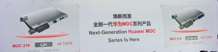 华为李振亚:平台化标准化 促进智能驾驶产业健康发展