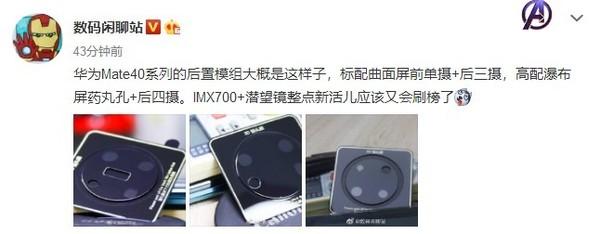 华为Mate40系列的后置摄像头模组曝光