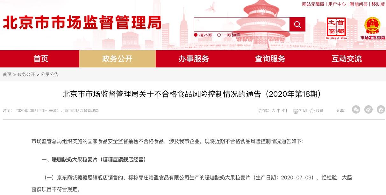 北京抽检不合格产品 糖糖屋、万乡园、每日优鲜被点名