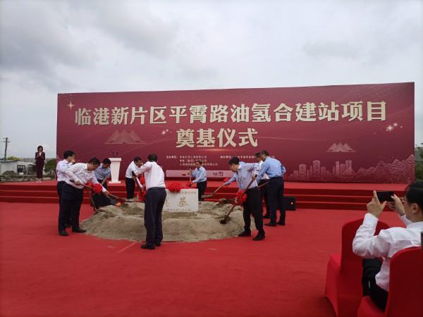 临港新片区首座加氢站奠基 预计2021年上半年建成