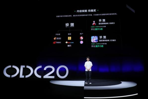 2020 OPPO开发者大会游戏专场 多维度赋能游戏开发者