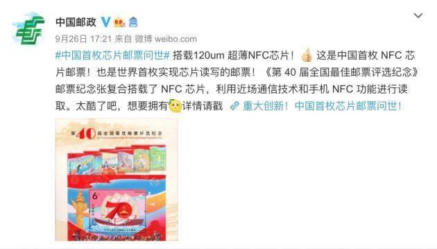 集邮者的福音!中国首枚芯片邮票问世!