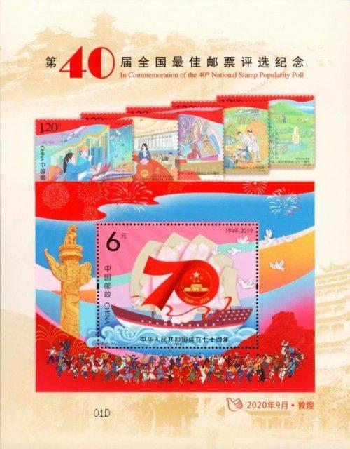 第40届全国最佳邮票评选纪念。jpg