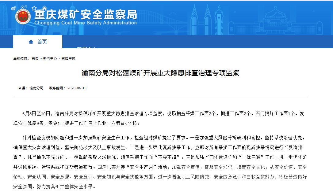 重庆松藻煤矿发生一氧化碳超限事故17人被困、应急管理部派工作组赶赴现场 3个月前曾进行过重大隐患排查治理