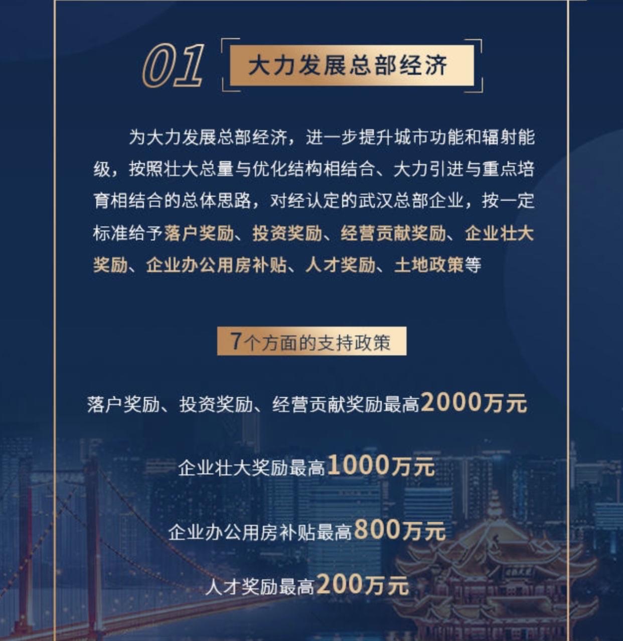 """深入推动企业上市 武汉发布推动产业高质量发展""""黄金十条"""""""