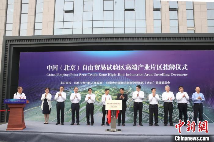 北京自贸试验区三大片区挂牌 构建高水平对外开放平台