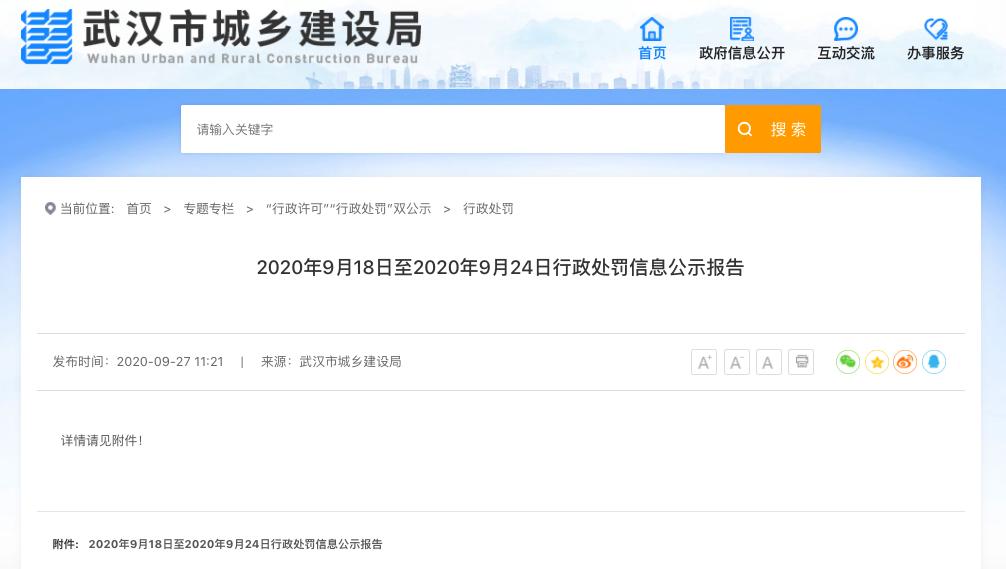 腾越2娱乐平台:武汉东湖金茂府开发企业未经审批擅自施工 项目直接责任人被罚