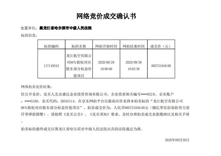 8.06亿!中国首家民航拍卖成交 龙江航空:公司正常运营