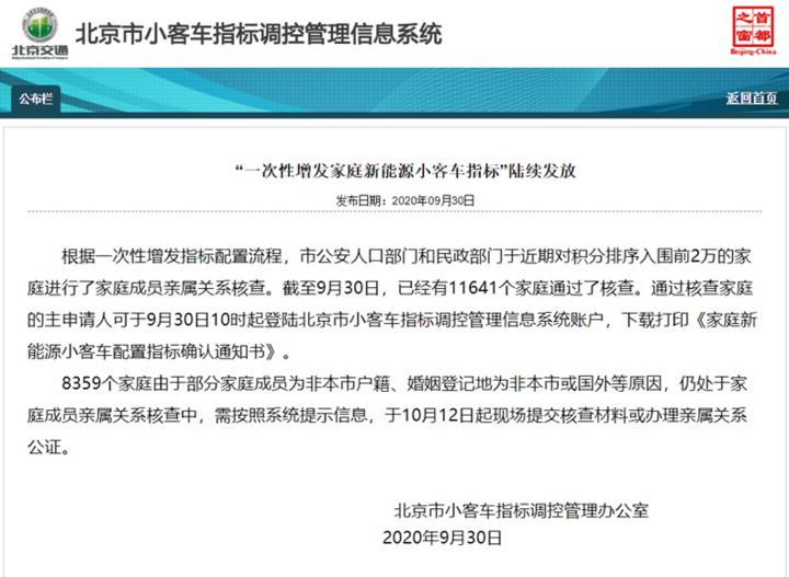北京增发两万新能源指标 家庭买车怎么选?