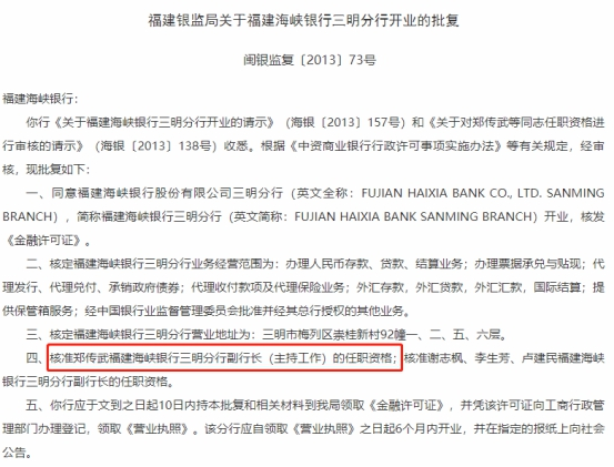 福建海峡银行三明分行4宗违法遭罚190万 虚增存贷款