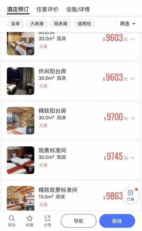 贵州西江一客栈房价近万元?官方:系售罄后虚标 正处理