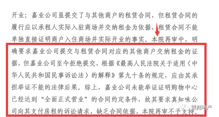 4000多平米店铺经营近10年拒交租金!三度对簿公堂 房东却输了官司