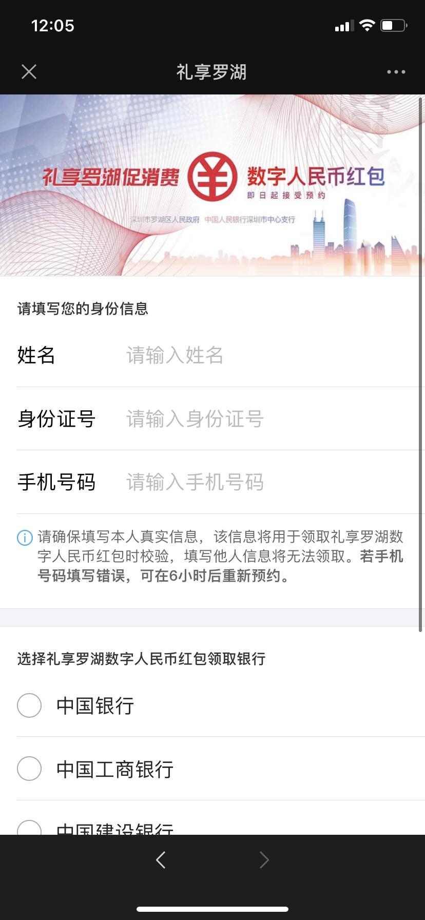 深圳1000万元数字货币大红包来了!每人200元 摇号抽签5万个名额